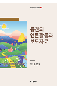 [홍문표문학과인생 총서 07]_동천의 언론활동과 보도자료