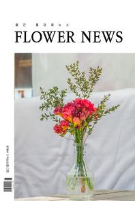 플라워뉴스 vol.9 월간 플라워뉴스 2020년 06월호