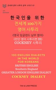 한국인을 위한 전세계 100가지 영어 사투리 영국 잉글랜드 남부 영어: 런던 영어 사투리 편. 3