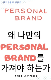 PERSONAL BRAND   왜 나만의 Personal Brand를 가져야 하는가