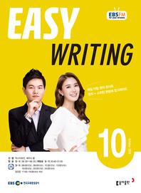 이지 라이팅(Easy Writing)(EBS 방송교재 2020년 10월)