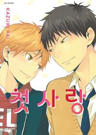 [비애] 첫사랑