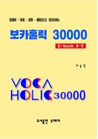 외래어-어원-삽화-에피소드로 마스터하는 보카홀릭 30000. E-Book 9-9