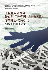 조직범죄단체의 불법적 지하경제 운영실태와 정책대안 연구(II)