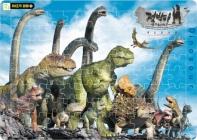 80조각 퍼즐. 1: 점박이 한반도의 공룡2