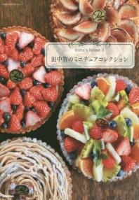 田中智のミニチュアコレクション NUNU'S HOUSE 2
