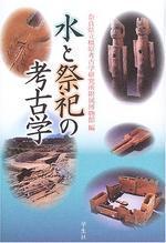 水と祭祀の考古學