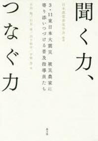 聞く力,つなぐ力 3.11東日本大震災被災農家に寄り添いつづける普及指導員たち