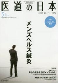 醫道の日本 東洋醫學.鍼灸マッサ-ジの專門誌 VOL.78NO.5(2019年5月)
