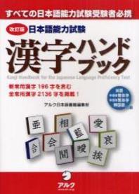 日本語能力試驗漢字ハンドブック