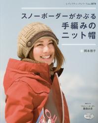 スノ-ボ-ダ-がかぶる手編みのニット帽