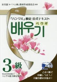「ハングル」檢定公式テキストペウギ3級 ハングル中級&3級合格へ!