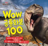 점박이 한반도의 공룡 Wow 공룡화보 100