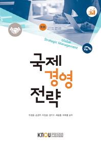 국제경영전략(2학기, 워크북포함)