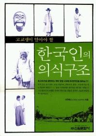 한국인의 의식구조