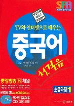 중국어 첫걸음 (초급과정 1) (TV와 인터넷으로 배우는) (CD-ROM 2장포함)
