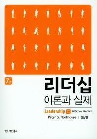 리더십 이론과 실제