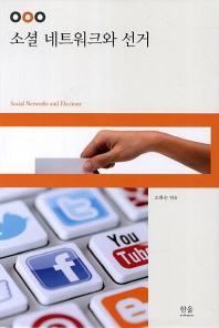 소셜 네트워크와 선거