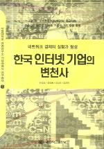 한국 인터넷 기업의 변천사