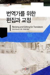 번역가를 위한 편집과 교정