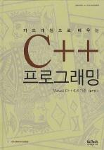 카드게임으로 배우는 C++ 프로그래밍(VC++ 6 8기준)