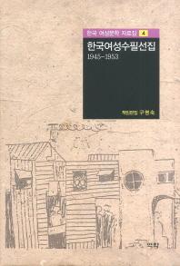 한국여성수필선집 1945 - 1953