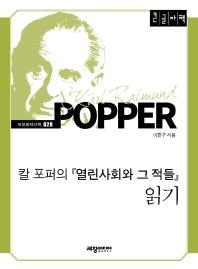 칼포퍼의 열린사회와 그적들 읽기(큰글자책)