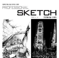 표현의 진화, 감성 자극의 스케치 프로페셔널 스케치