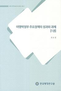 이명박정부 주요정책의 성과와 과제. 1
