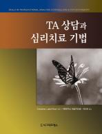TA 상담과 심리치료 기법