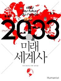2033 미래 세계사