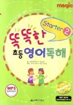 똑똑한 초등영어독해 STARTER. 2