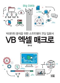 VB 엑셀 매크로