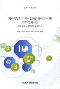 지방정부의 지역산업육성정책 분석 및 정책적 시사점: 지방정부 세출분석을 중심으로