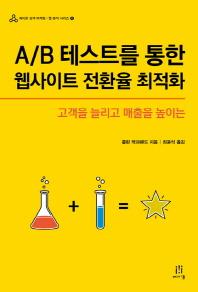 A B 테스트를 통한 웹사이트 전환율 최적화