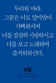 메시지 요나, 미가, 나훔, 하박국, 스바냐, 학개, 스가랴, 말라기(미니북)