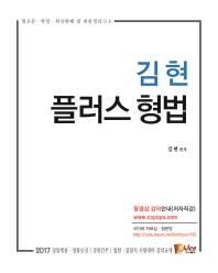 김현 플러스 형법(2017)