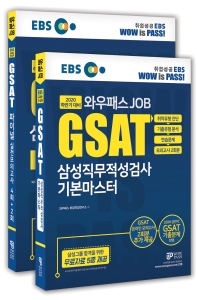EBS 와우패스 JOB GSAT 삼성직무적성검사 기본마스터 + Final 실전모의고사 세트(2020 하반기)