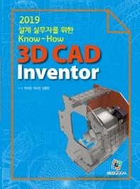 3D CAD Inventor(2019)