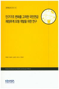 인구구조 변화를 고려한 국민연금 재정추계 모형 개발을 위한 연구