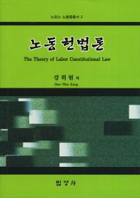 노동 헌법론