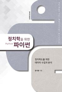 정치학을 위한 파이썬