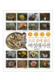 우리 몸에 좋은 버섯대사전
