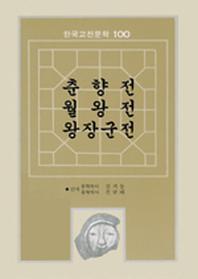 춘향전.월왕전.왕장군전(한국고전문학100 28)