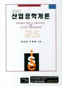 산업공학개론