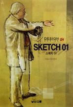스케치(SKETCH). 1