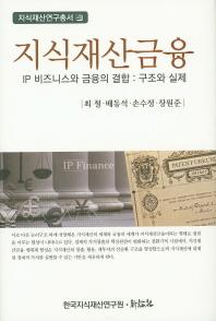 지식재산금융