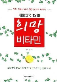 대한민국 1318 희망비타민