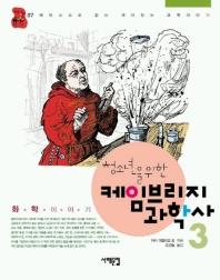 청소년을 위한 케임브리지 과학사 3(화학 이야기)