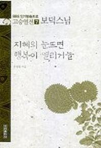 고승열전 7(보덕스님)(지혜의 눈뜨면 행복이 열리거늘)